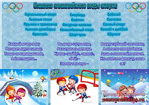 Картинки для детского сада для спортивного уголка в