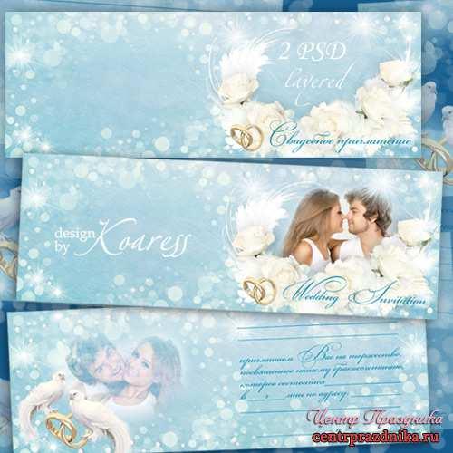 Двухстороннее свадебное приглашение с вырезами для фотографий - Два любящих сердца