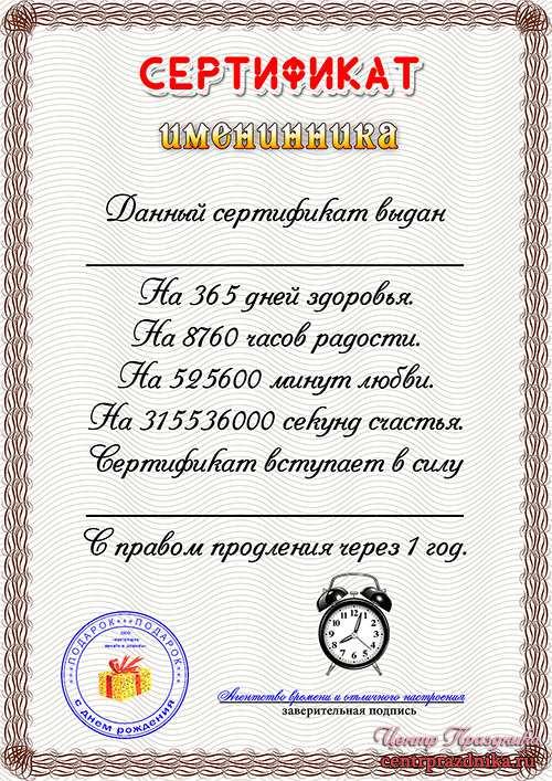 Поздравление именинницы с вручением подарков 73