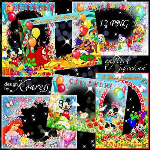 Набор поздравительных детских png рамок - С Днем Рождения