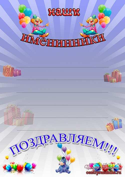 Поздравления весенним именинникам детские