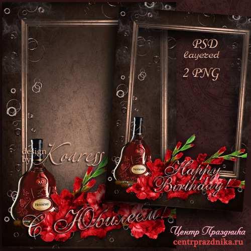 Мужская поздравительная рамка для фото - С Юбилеем, с Днем Рождения поздравляем