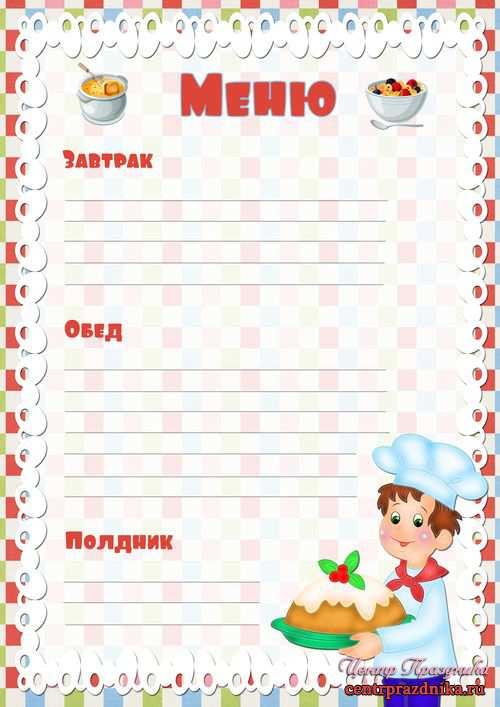 Шаблон меню для детского сада и