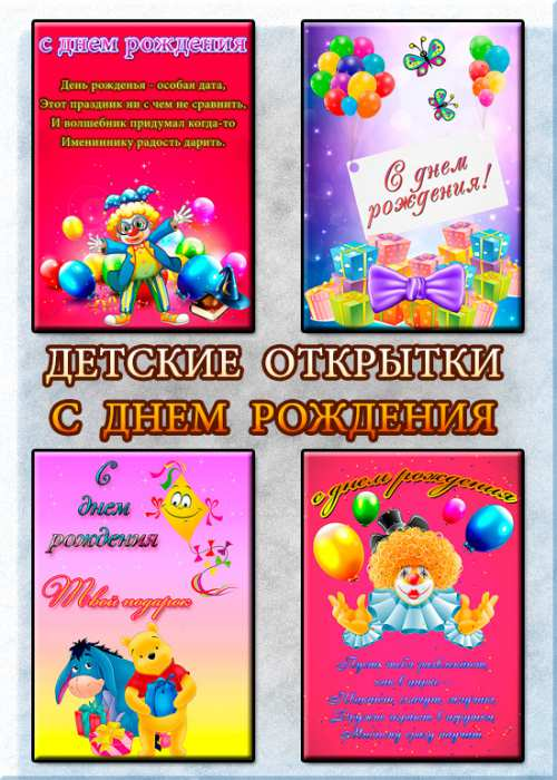 Детские открытки с днем рождения