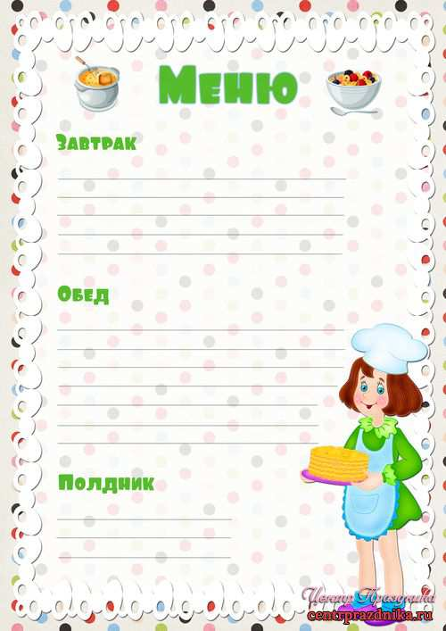 На прозрачном фоне – повар еда меню