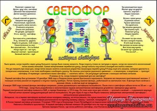 виды гепатитов сказки про светофор для детей читать вот дело
