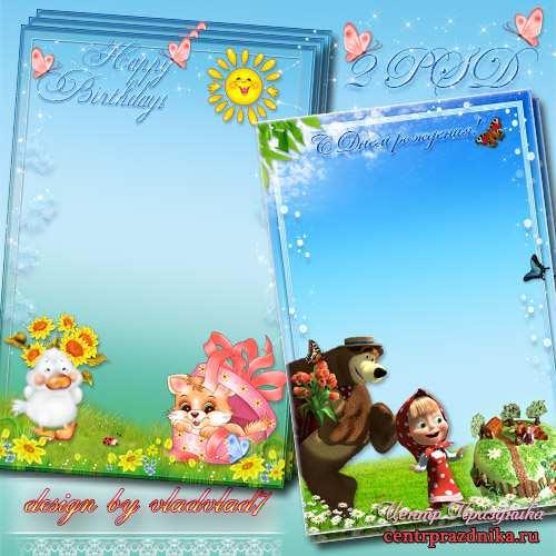Детские праздничные рамки для фотошопа с Машей, Мишей, котенком и утенком