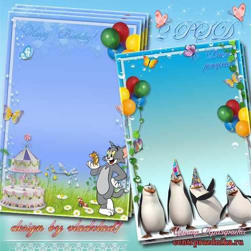 Детские фоторамки ко дню рождения - Пингвины из Мадагаскара, Том и Джерри
