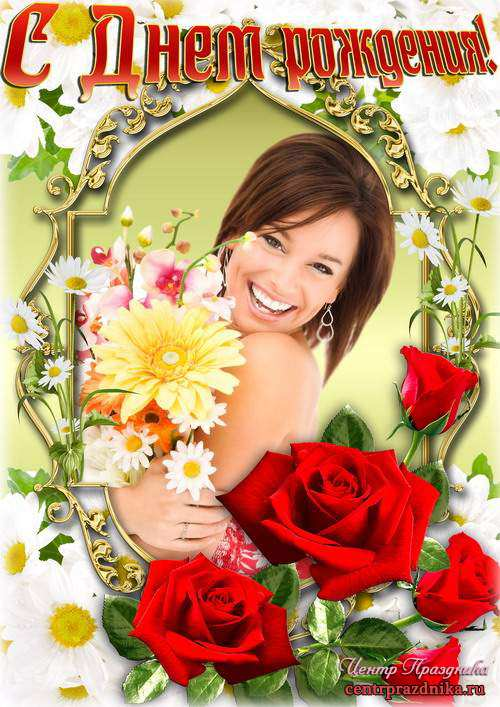 Цветочная рамка для оформления фото - С Днем рождения