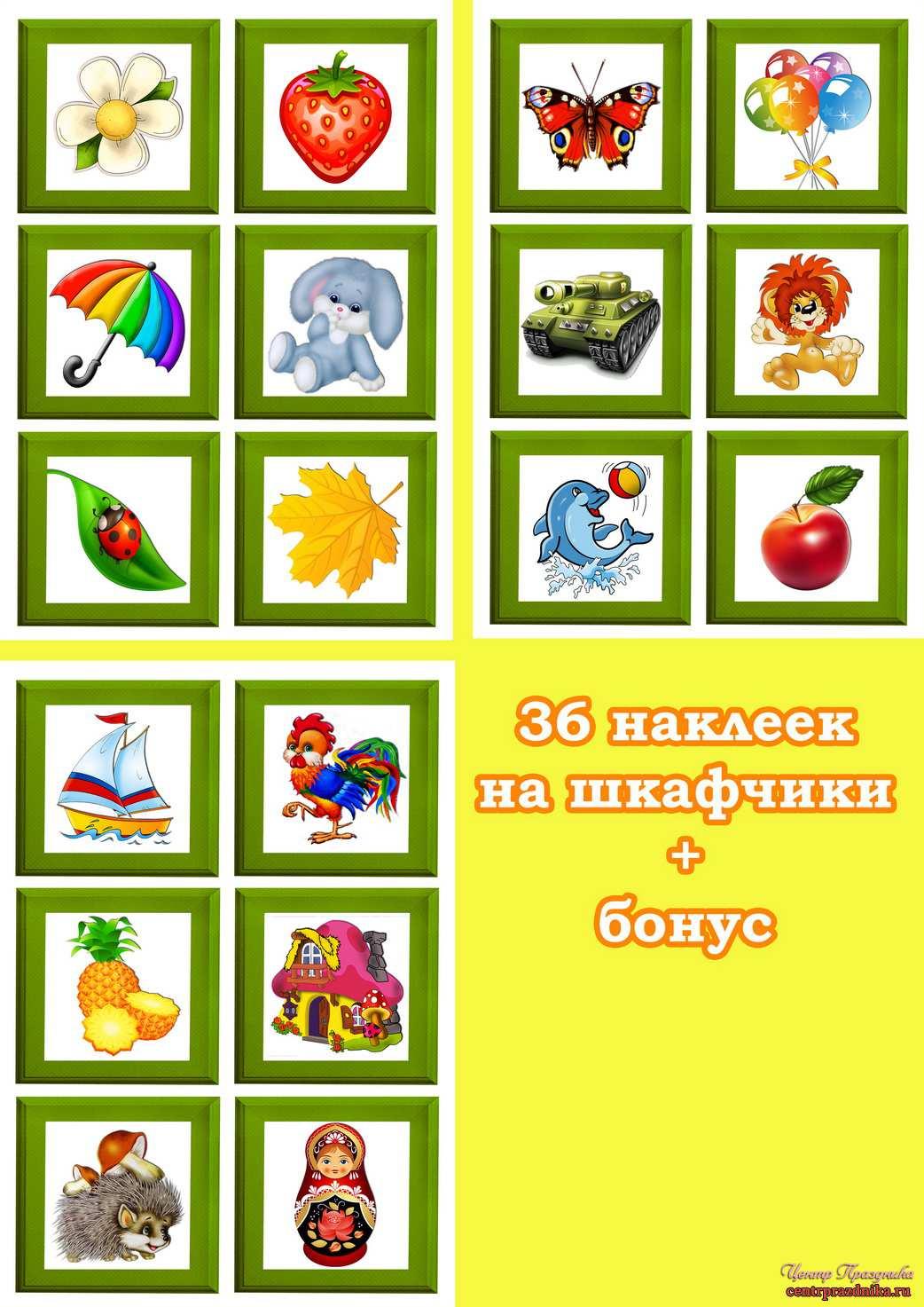 Поздравления детский сад день рождения картинки 10