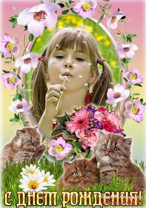 Детская рамка для оформления фото - Мой день рождения