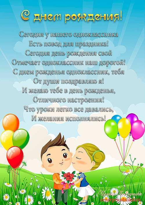 Стих с днем рождения однокласснику