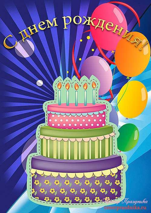 Сайты с поздравлениями на день рождения 659