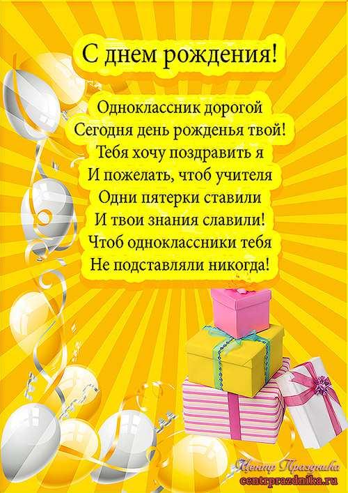 Поздравление с днем рождения от одноклассников в прозе