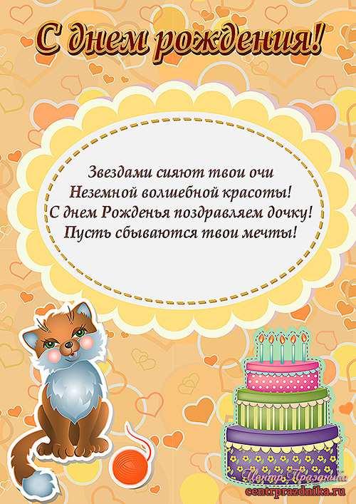 Красивые поздравления с днем рождения дочки у подруги 701