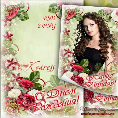 Поздравительная открытка с рамкой для фотошопа с букетом роз - С Днем Рождения