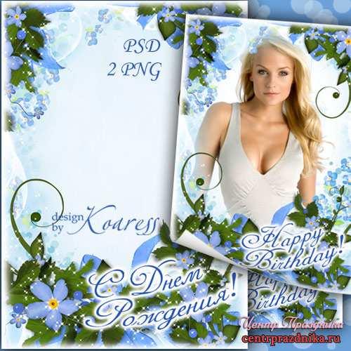 Поздравительная открытка с рамкой для фотошопа с цветами незабудки - С Днем Рождения