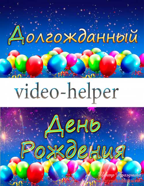 ����� � ���� �������� � ������� (Video-Helper)