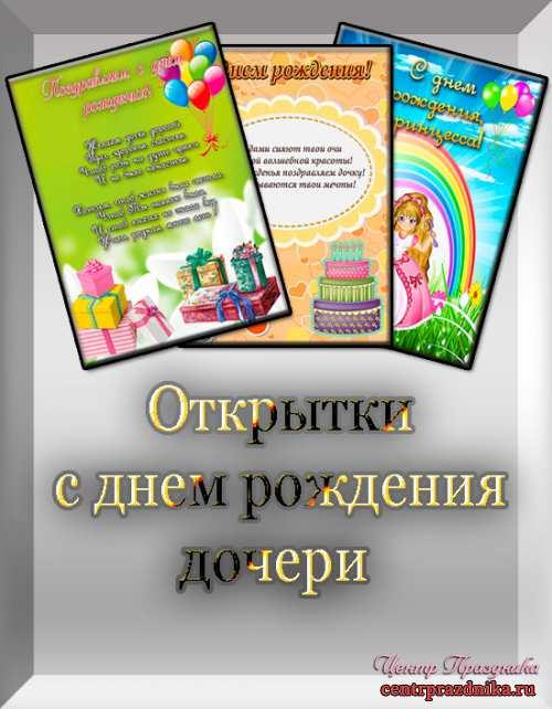 Открытки с днем рождения дочери (любимой дочки)