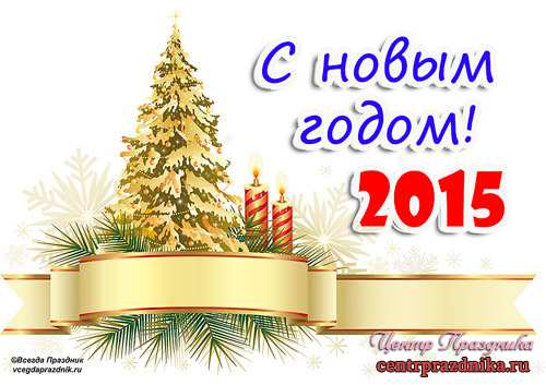 Новый год 2015 год козы поздравления короткие
