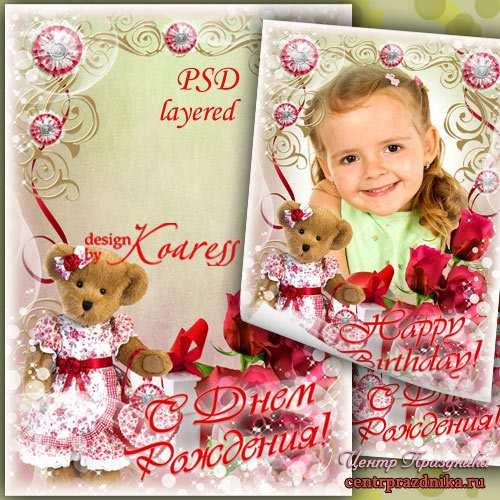Поздравительная рамка для фото с красными розами и игрушечным медвежонком - С Днем Рождения