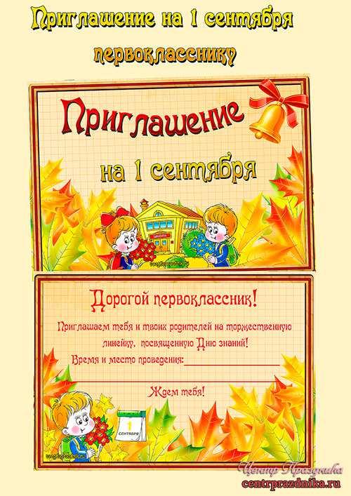 Приглашение на 1 сентября 2014