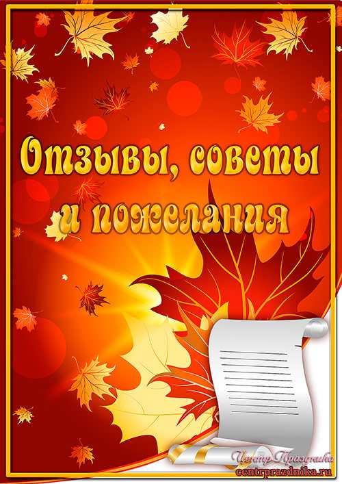 Портфолио школьника золотая осень