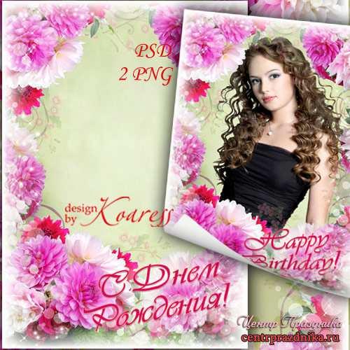 Рамка для фото с белыми, красными и розовыми георгинами - С Днем Рождения