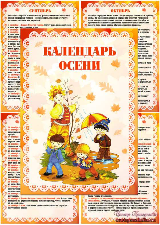 Сценарий осеннего праздника в