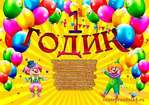 Поздравление с днём рождения ребёнку девочке 1 год