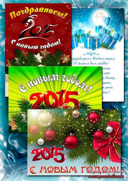 Плакаты на новый год 2015
