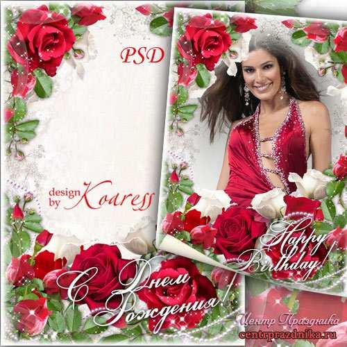 Романтическая поздравительная рамка для фото - Этих роз чудесный аромат я дарю тебе на День Рождения
