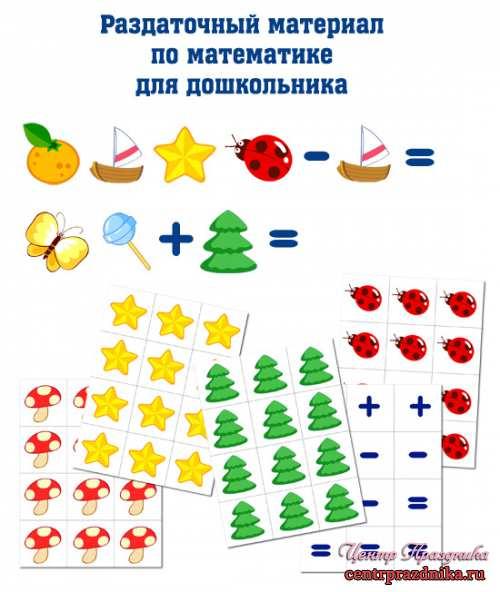 Раздаточный материал для дошкольника по математике