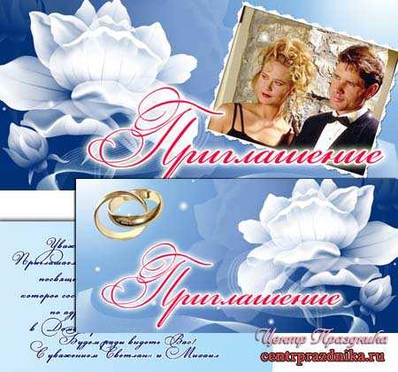 Приглашение на свадьбу №3 от Varenich