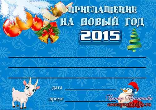 Приглашение на новый год 2015