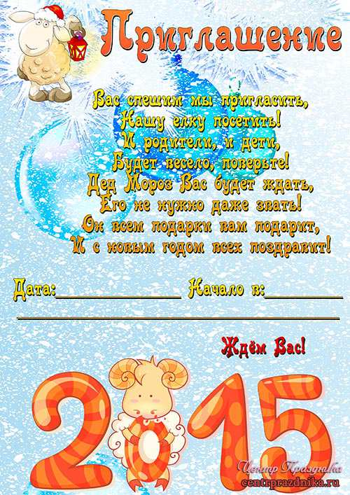 Приглашение на новогодний утренник в детском саду 2015