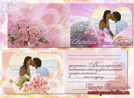 Приглашение на свадьбу в розовых тонах