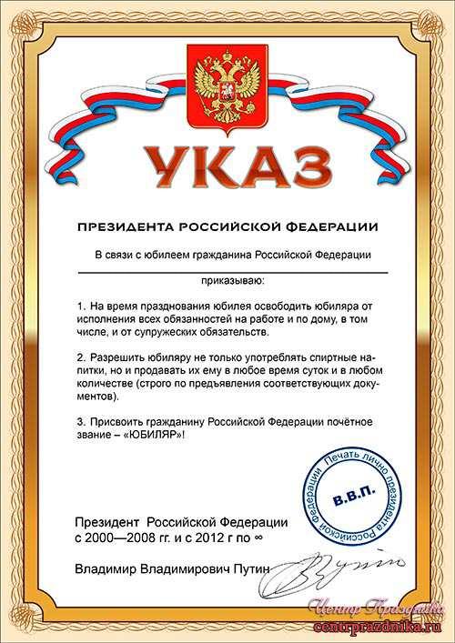Дипломы на юбилей Шуточный указ президента на юбилей