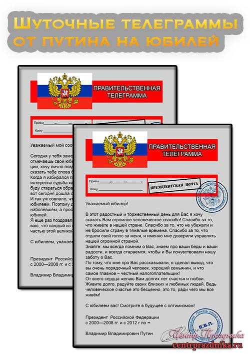 Шуточные телеграммы на юбилей от Путина