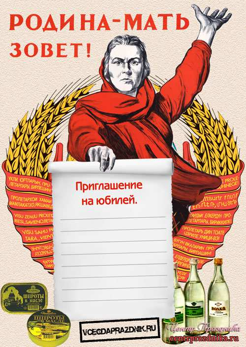 Приглашение на юбилей в стиле СССР