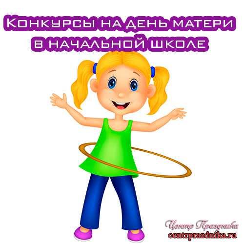 Сценарий в начальной школе день матери