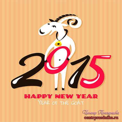 Новогодняя сценка про козу. Год козы 2015