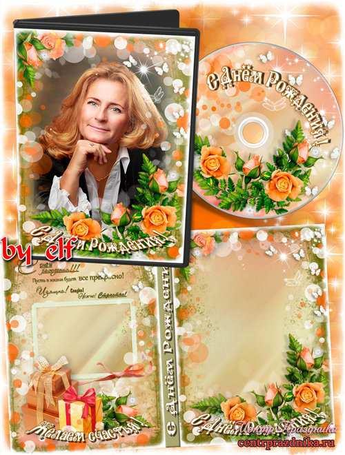 Праздничная обложка и задувка на DVD диск - С днём рождения поздравляем, много лет прожить желаем