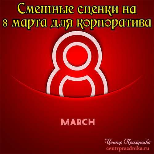 Подарок на 8 марта своими руками коллегам
