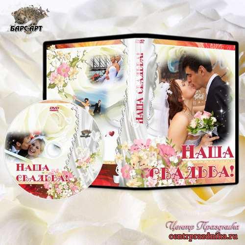 Свадебная обложка и задувка DVD - Шелковый полон