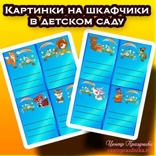 Картинки на шкафчики в детском саду
