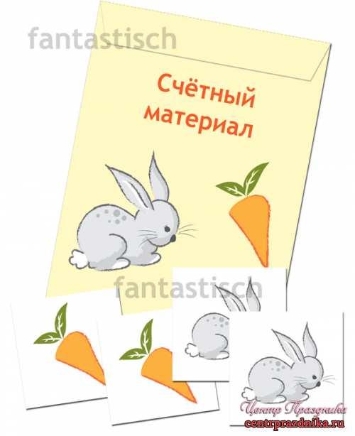 игры с морковками