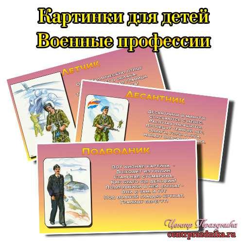 Картинки для детей военные профессии