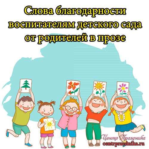 Поздравления выпускникам и воспитателям детского сада