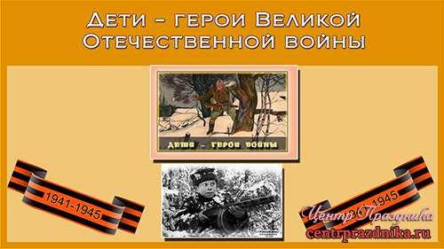 горьковчане герои великой отечественной войны презентацию